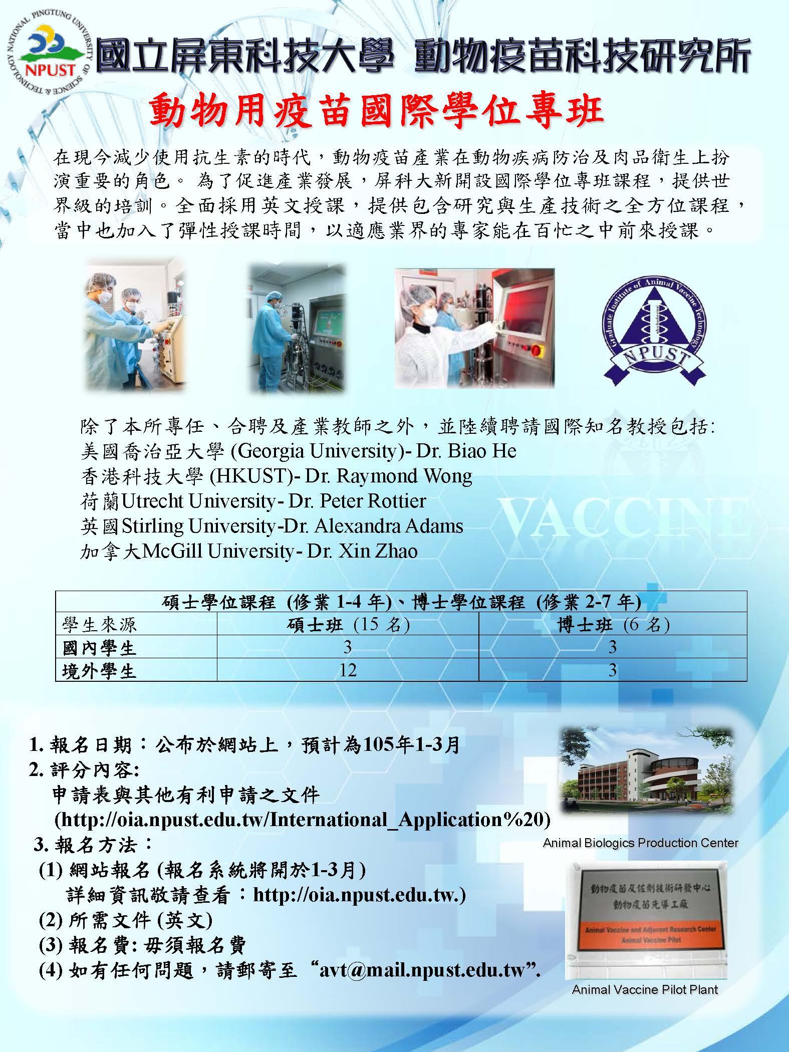 105年疫苗所(國際專班)招生海報-中文版